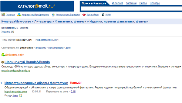 ramanteg_mail_ru_catalog
